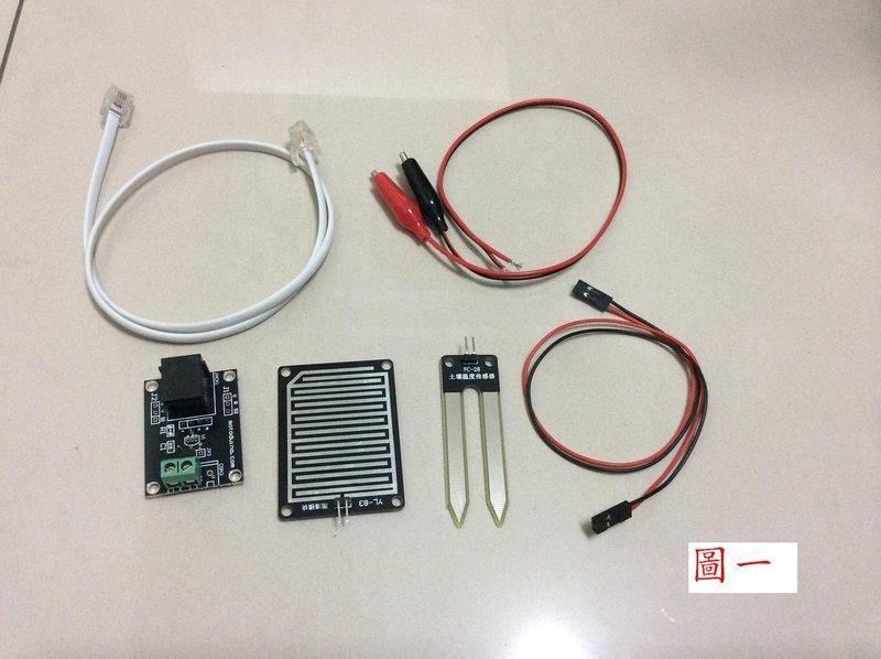 慧手科技(Motoduino): S4A Sensor Board 土壤濕度及雨滴感測器套件
