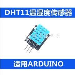 [含稅]模組溫濕度感測器DHT11 DHT-11 電子積木 適用AARDUINO適用