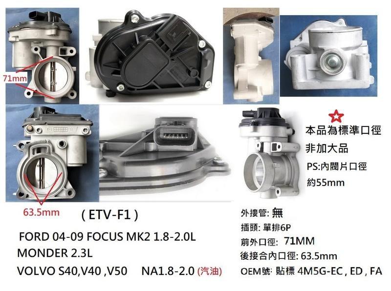 **阿元的店**電子節氣門-福特FOCUS(MK2)1.8L-2.0L,富豪 S40,V40 NA1.8-2.0
