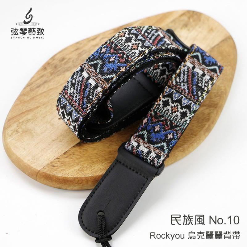 《弦琴藝致》民族風圖騰 烏克麗麗 背帶 Rockyou 尾釘式 綁帶 10號花色