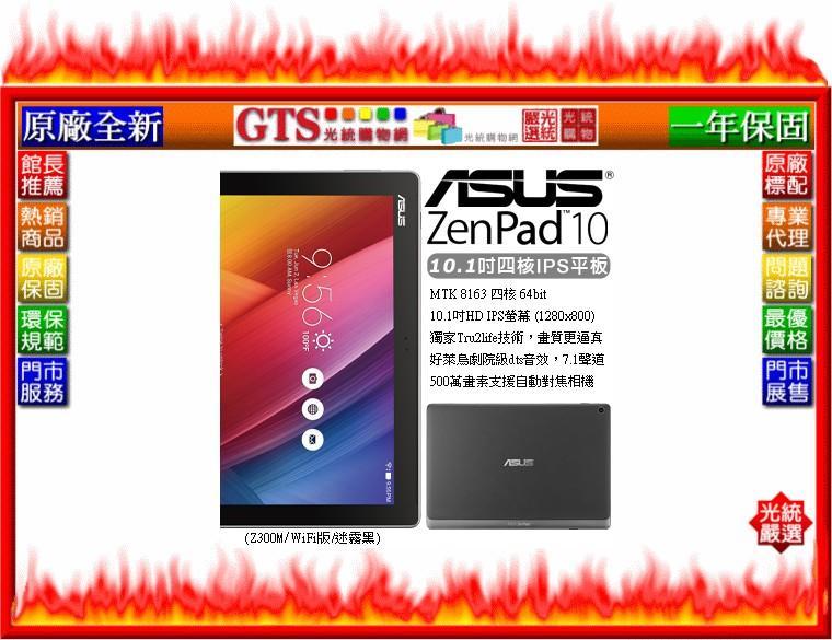 【光統網購】ASUS 華碩 ZenPad Z300M-6A721A(10吋/32G/迷霧黑)平板電腦~下標問台南門市庫存