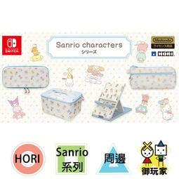 ★御玩家★現貨 NS Switch 三麗鷗 Sanrio 週邊 收納包 配件包 KITTY HORI 日本