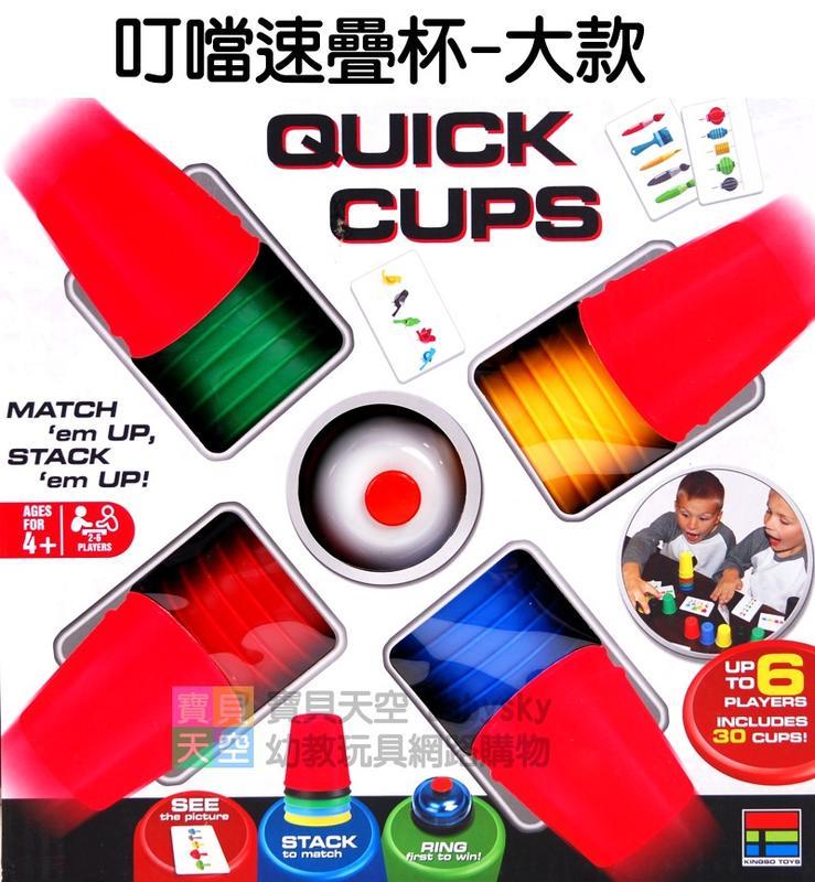 ◎寶貝天空◎【叮噹速疊杯-大款】快手疊杯,speed cups,德國心臟病,益智速疊杯,疊杯競賽,互動桌遊遊戲玩具