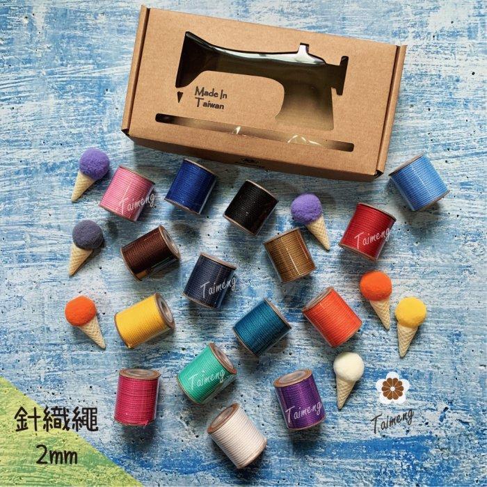 台孟牌 精緻新款 迷你 針織繩 2mm 夢幻配色 (編織、圓織帶、繩子、鉤包包、縮口繩、束帶、手提繩、包裝、飲料杯套)