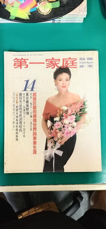 早期雜誌 畫冊 Ideal Home~第14期 第一家庭 孫越 甄珍 徐楓 張艾嘉 1987年 無劃記 I30