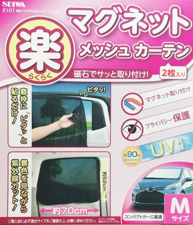 車資樂㊣汽車用品【Z101】日本SEIWA 磁吸式固定側窗專用遮陽窗簾 90%抗UV 黑色2入 70×52公分