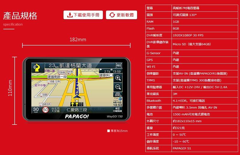 PAPAGO WayGO 730 【單機特價】多機一體七吋行車聲控導航機 另售 WAYGO550