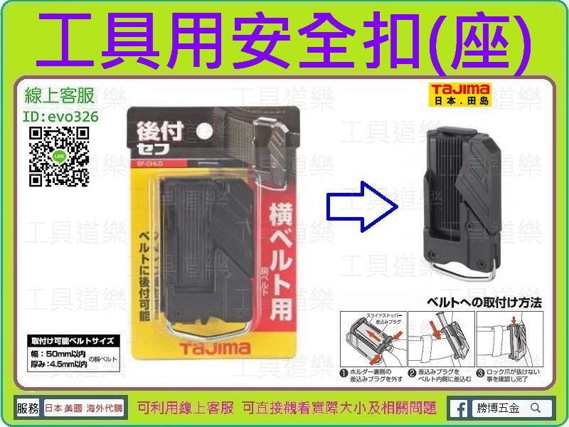 【新莊-工具道樂】日本 TAJIMA 田島 工具用安全扣(座) SF-CHLD  快扣式工具掛勾 工具袋 工具腰帶