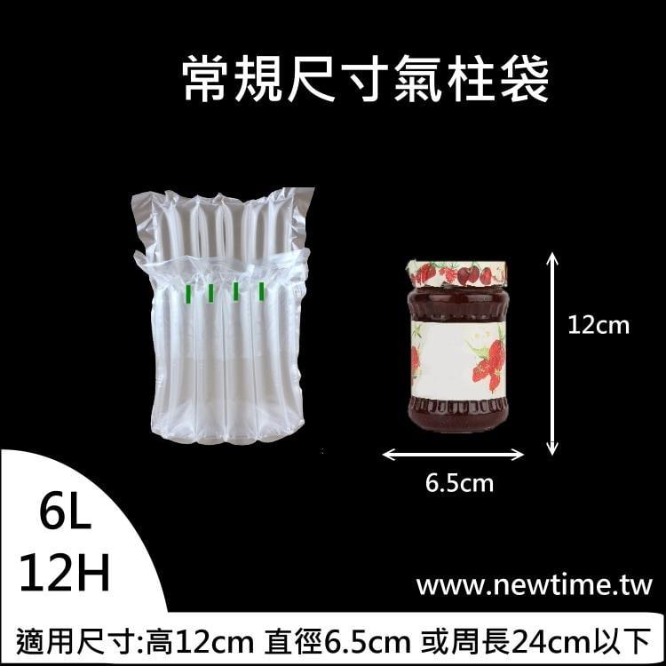 【AB包裝網】6L-12H 50個 常規尺寸氣柱袋-氣柱捲-取代氣泡布 乖乖粒
