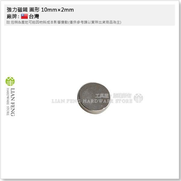 【工具屋】*含稅* 強力磁鐵 圓形 10mm×2mm 超強吸力 磁鐵 強力 釹鐵硼 強磁 圓型 吸鐵