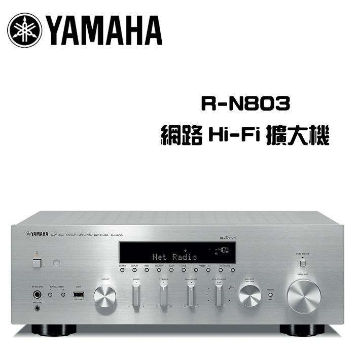 實機展示 YAMAHA 山葉 R-N803 網路Hi-Fi擴大機 【公司貨保固+免運】