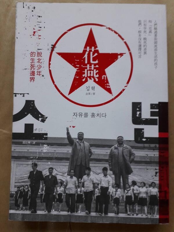 歷史/台灣商務-金革-花燕:脫北少年的生死邊界