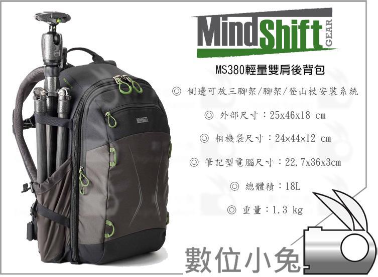 數位小兔【MindShift 曼德士 輕量雙肩後背包 MS380】TrailScape 18L 相機包 Charcoal