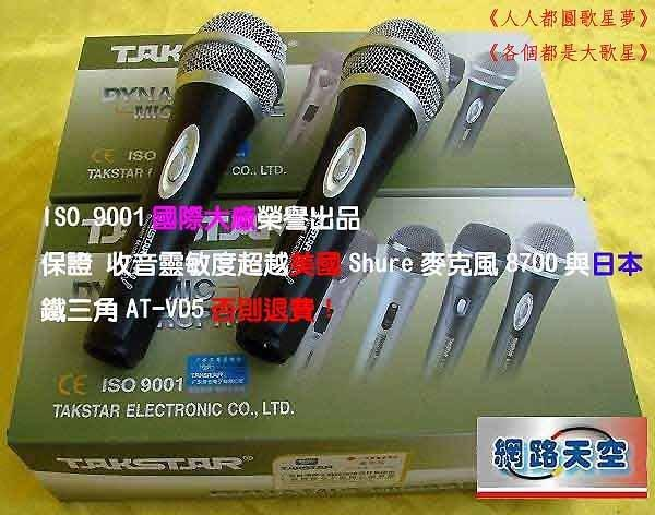TAKSTAR E-340動圈式麥克風e340靈敏度超越美國Shure 8700日本鐵三角ATD5否則退費送音效軟體