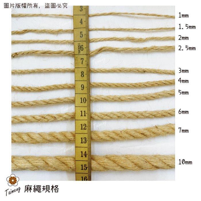 台孟牌 原色 麻繩 一公斤包裝 七種規格(黃麻、麻線、編織、苔球、貓抓、園藝材料、天然植物、粗麻、細麻、手提繩、雞蛋糕)