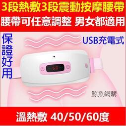 (現貨)2021年第3代 充電式智能保暖腰帶 溫度顯示+3段溫熱敷+3段震動按摩 加熱 舒緩經痛 暖宮寶 熱敷袋 暖暖包