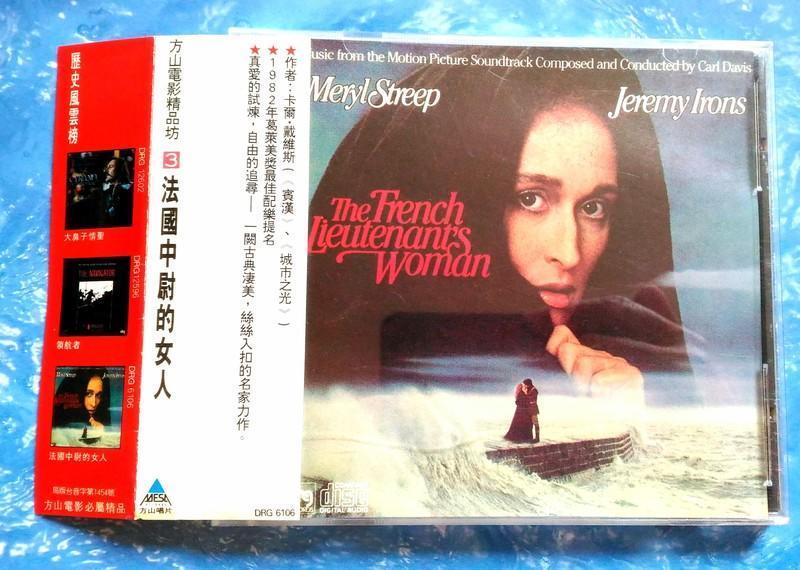 法國中尉的女人 電影原聲CD