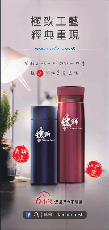 YJF - 鈦鮮杯純鈦保溫杯/隨手杯/鈦杯/手拿杯/隨身杯。內膽純鈦外膽304不鏽鋼保溫杯