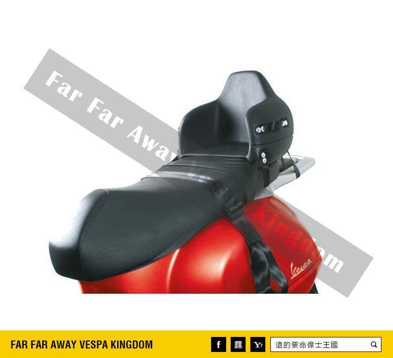 遠的要命偉士王國 Vespa 原廠 兒童 安全 座椅 大車 通用 ET8/LX/S/GTS/GTV/春天/衝刺