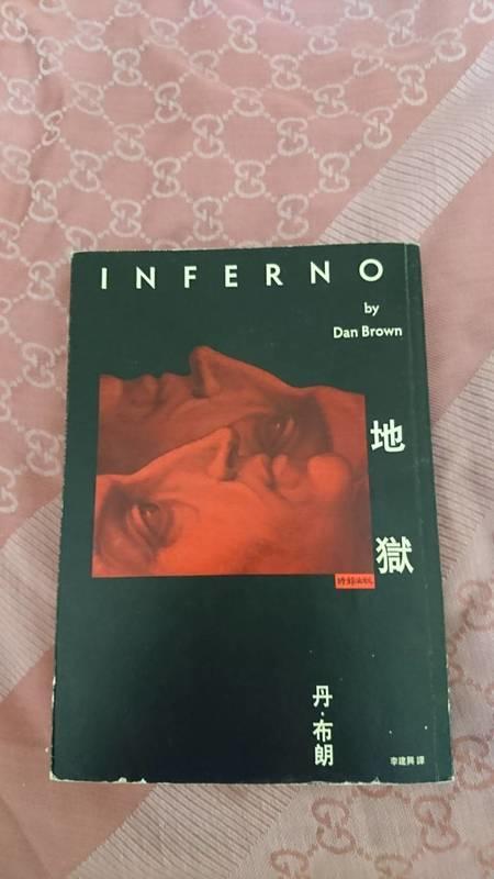 《地獄》ISBN:9571358347│時報文化出版企業股份有限公司│丹.布朗│七成新