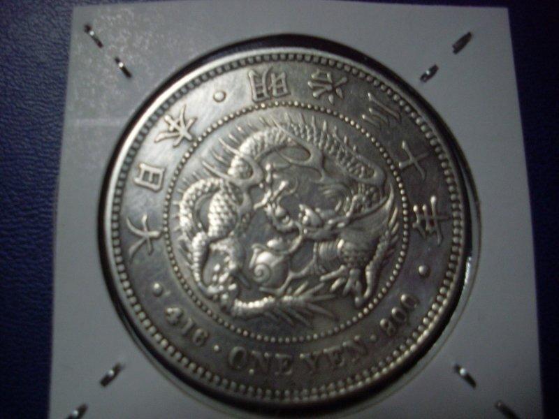 日本龍銀=明治30年(壹圓)銀幣一枚(無修補)