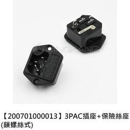 京港電子【200701000013】3P AC插座+保險絲座(鎖螺絲式)