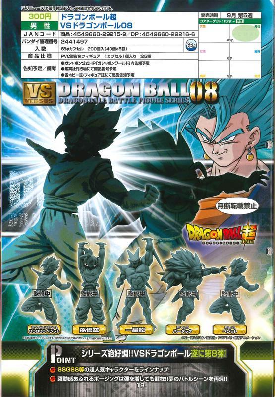 【CartoonBus】預訂取付免訂,09月 日版 BANDAI 轉蛋 七龍珠超 VS 08 小全 4種