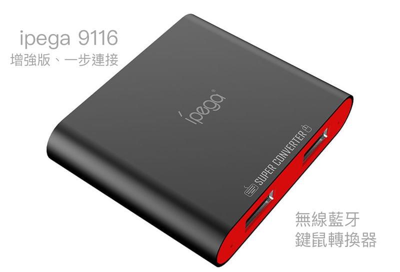 24小時急出 全新原廠公司貨 PG-9116 增強版ipega 9116一步連接無線藍牙鍵鼠轉換器