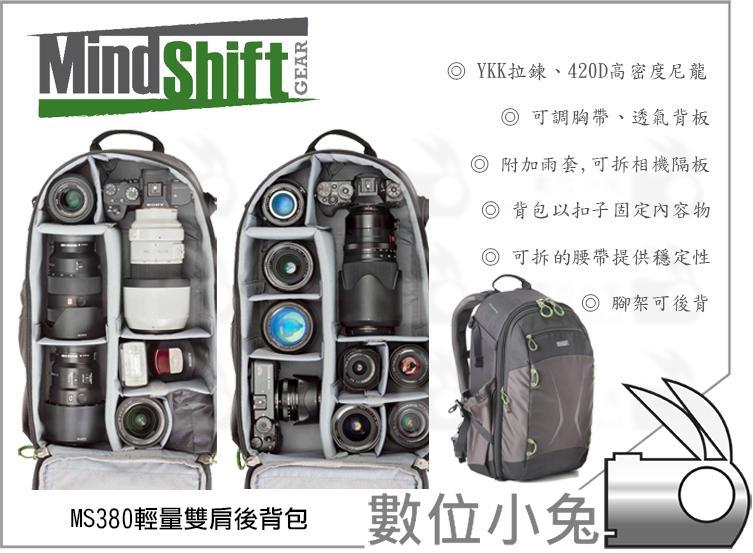 數位小兔【MindShift 曼德士 輕量雙肩後背包 MS380】Charcoal TrailScape 18L 相機包