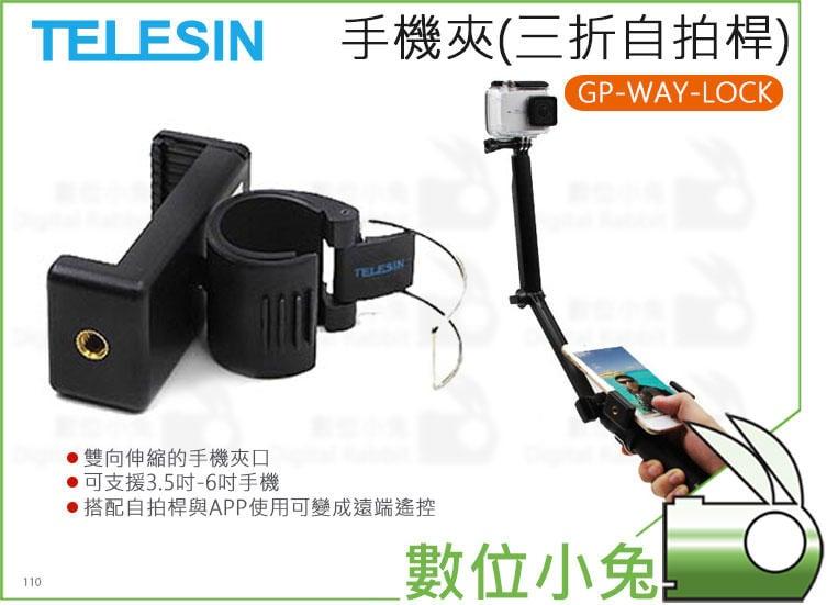 數位小兔【TELESIN GP-WAY-LOCK 三折自拍桿用手機夾】自拍棒 GoPro Hero 8 7 6 5 支架