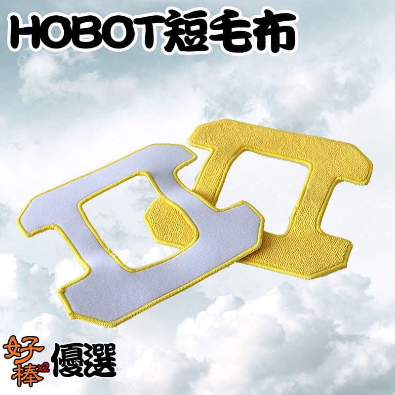 好棒棒優選 副廠黃色短毛清潔布 HOBO玻妞擦玻璃機 濕擦 HOBOT268 HOBOT288 HOBOT298 嘉儀