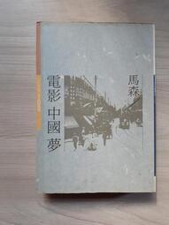 【河馬家】電影 中國 夢│馬森│時報文化│1987初版
