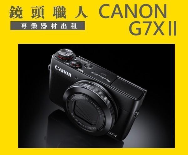 ☆ 鏡頭職人 ☆(  租相機  ) :::: Canon G7X M2 出租 7天1600 WIFI  師大 板橋 楊梅