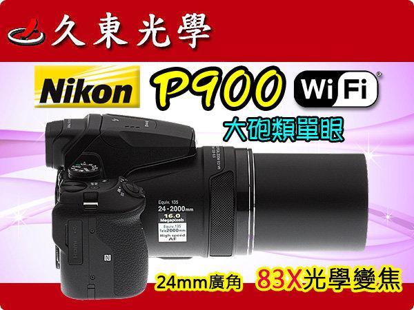 《久東光學》少量在庫 NIKON Coolpix P900 83倍光學變焦 WIFI 類單眼 翻轉螢幕 平輸繁中