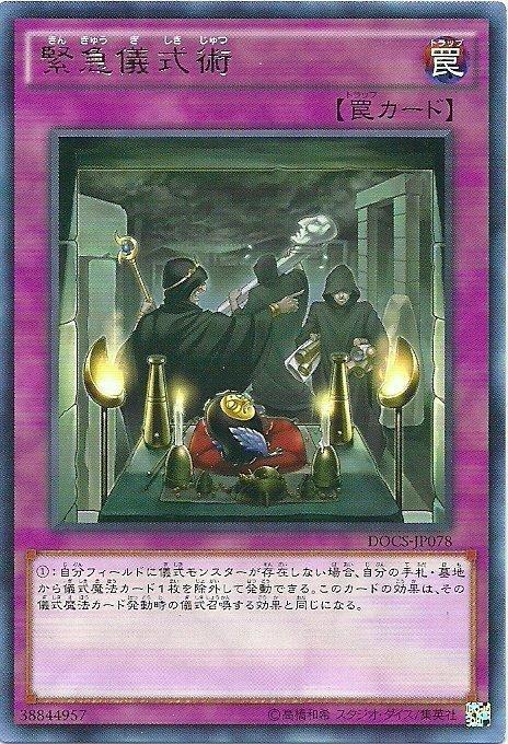 【新頂級遊戲王 】DOCS-JP078 緊急儀式術 (銀字) R1119