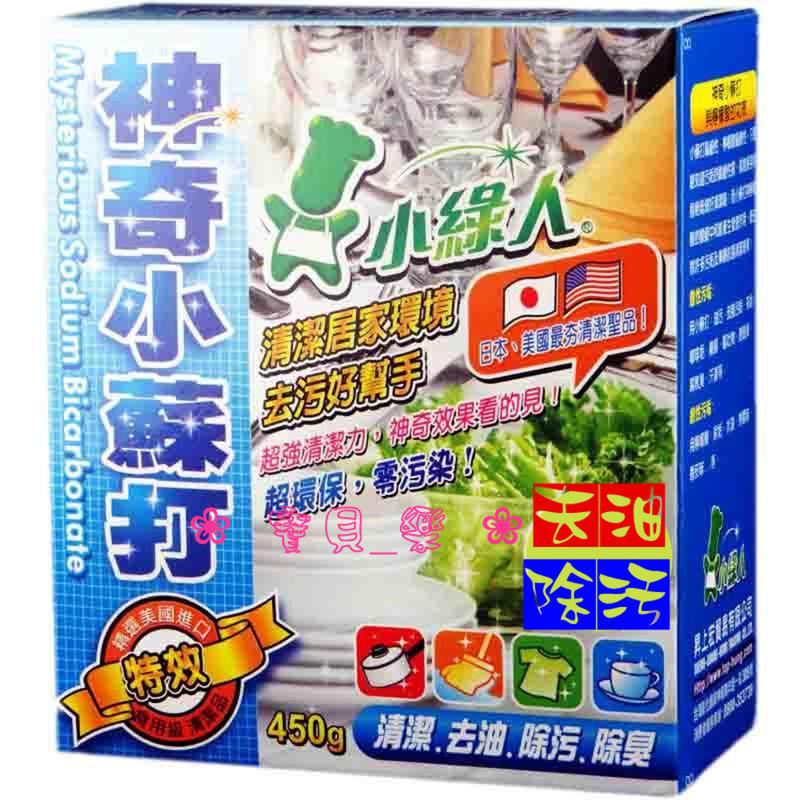 ❀ 寶貝樂生活館 ❀【小綠人】環保 神奇 小蘇打粉 食用級 450g 盒裝