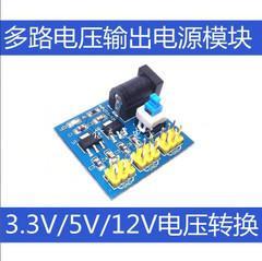 [含稅]電源模組3.3V 5V 12V多路輸出 電壓轉換模組 DC-DC 12V轉3.3V 5V