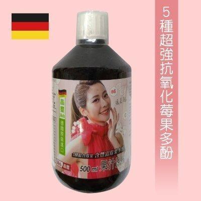 【晶璽】氧氣鐵莓 1499元(500ml)多酚飲品►張景嵐代言 德國進口
