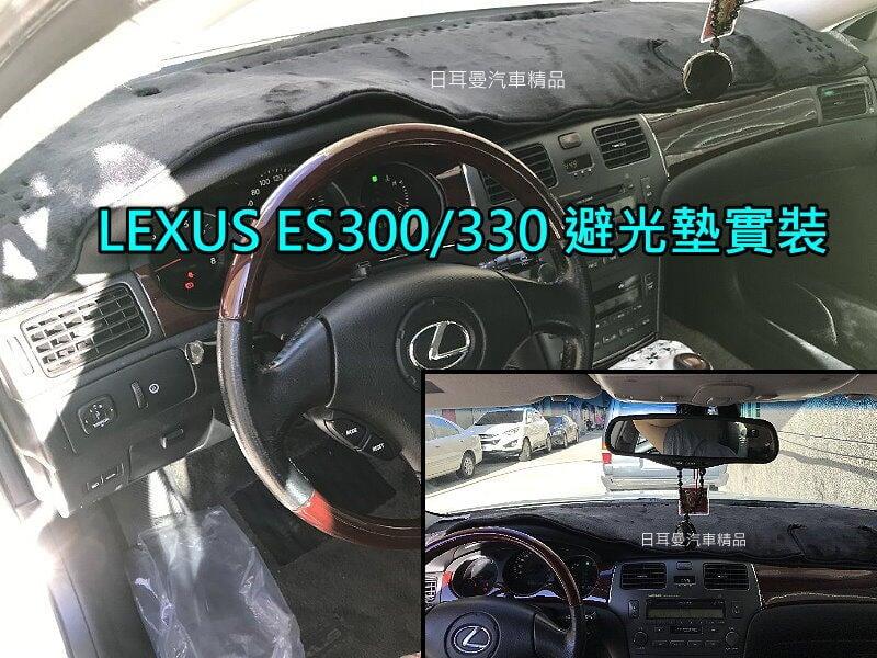 【日耳曼汽車精品】LEXUS車系避光墊 IS200 IS250 GS300 ES350 RX350 NX200 UX