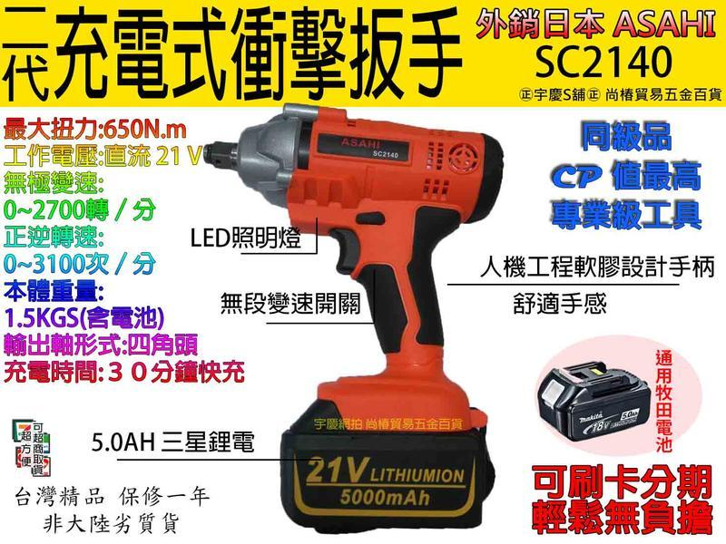 刷卡分期|SC2140 空機|扭力650n.m日本ASAHI二代 21V電動起子機/充電電動板手 icd1431