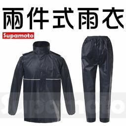 (限時特賣)-Supamoto- 二件式 雨衣 雨褲 檔車 風衣 防雨 防水 雨鞋 雨鞋套 套裝 兩件式 2件