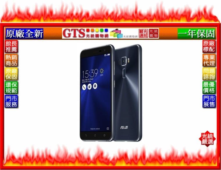【光統網購】ASUS 華碩 ZenFone 3 ZE520KL(5.2吋/3G/32G/藍寶黑)手機~下標問台南門市庫存