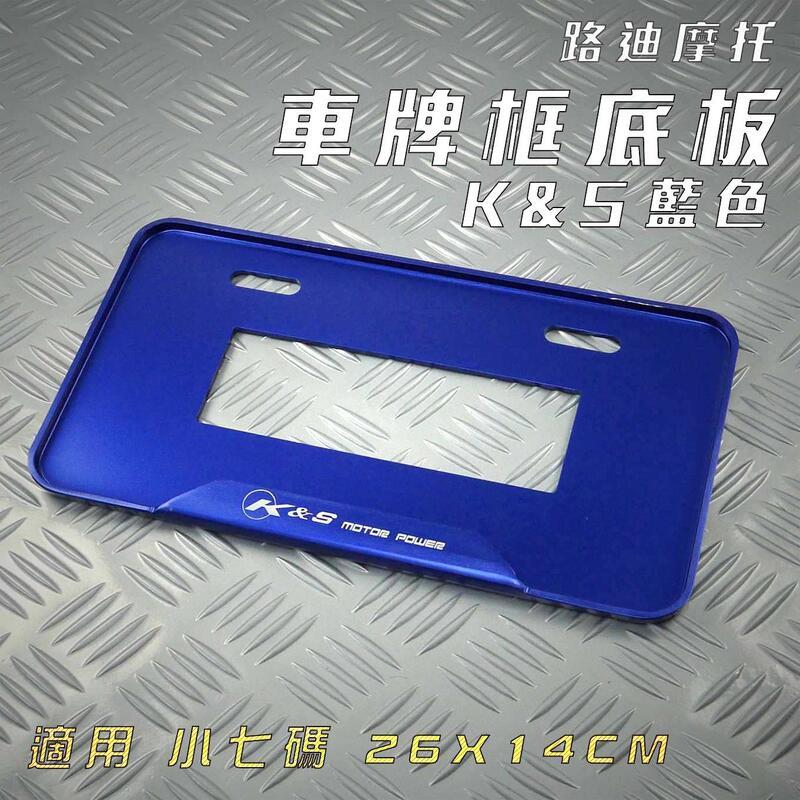 K&S 藍色 小七碼 車牌框 底板 鋁合金 機車牌框 強化底板 底板 附發票 適用 小7碼 26*14CM