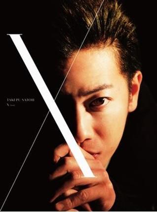 (現貨)9784847048500 佐藤健寫真集+DVD BOOK 『 X (ten) 』