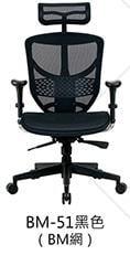 ENJOY121企業版-美製BM網--(限量版)(無贈品) 含組裝含送貨 百大企業員工指定用椅