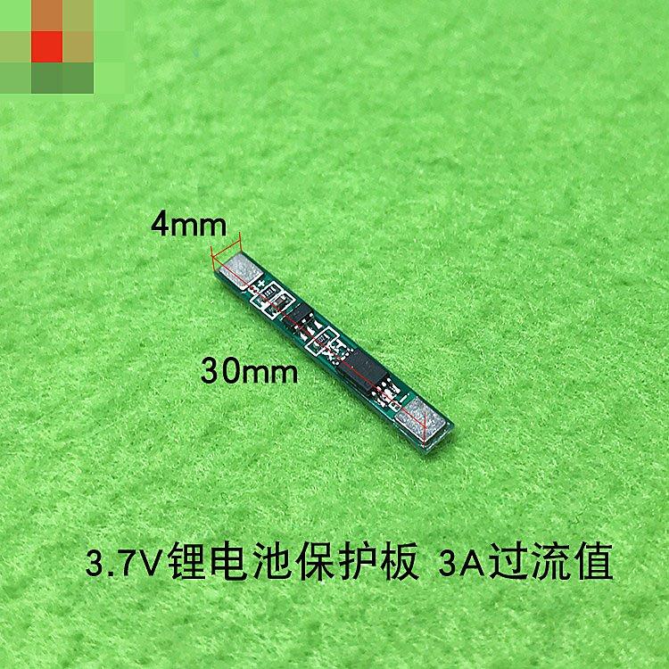 3.7V鋰電池保護板 適用聚合物 18650 焊盤可點焊 可多並 3A過流值 [362538]W313-20200210