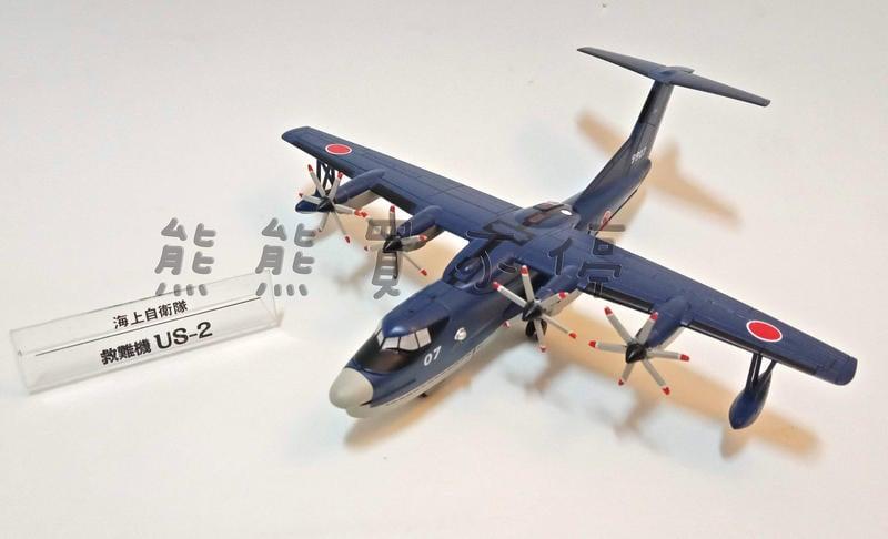 現貨 日本海上救命武器US-2 日本海上自衛隊 US2 水陸兩用偵查救援飛機 1/250 合金飛機模型 實物拍攝