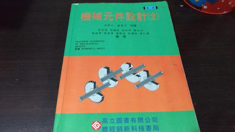 機械元件設計(全)   Robert L. Mott    李世榮、周鍾煜    高立圖書