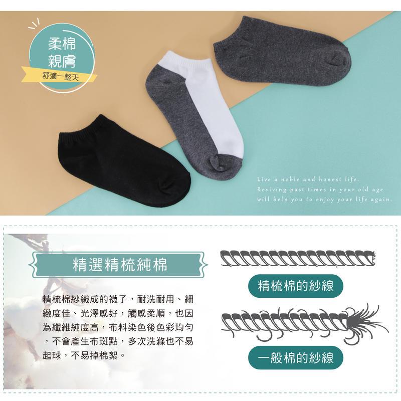 學生制服短襪-2雙組 / 純棉 / 學生襪 / 童襪 / 現貨 / 襪子 / 型號:676【FAV】