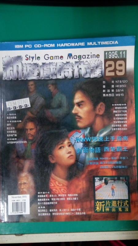 電腦雜誌 電玩攻略專賣-攻略雜誌 新遊戲時代雜誌 第29期1995.11 無劃記(V95)